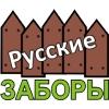 ИП Русские заборы
