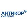 ООО АНТИКОР-Сибпром