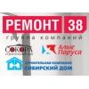 ООО Группа компаний Ремонт 38 Иркутск