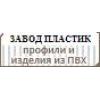 ООО ЗАВОД ПЛАСТИК Москва