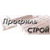 ООО Профильстрой Красноярск