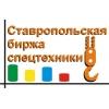 ИП Ставропольская биржа спецтехники Ставрополь
