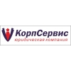 ООО КорпСервис Новосибирск