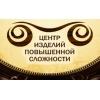 ООО Центр изделий повышенной сложности Санкт-Петербург