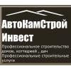 ООО АвтоКамСтройИнвест