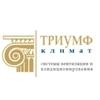 ООО Триумф-Климат Москва