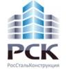 Группа компаний РСК Новосибирск