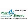 Полив-Шоп Челябинск