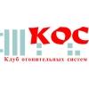 ООО Клуб отопительных систем Казань
