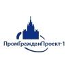 ООО ПромГражданПроект-1 Москва