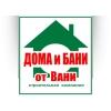 "ООО Строительная компания ""Дома и Бани от Вани"" Великий Новгород"