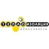 ООО Теплоизоляция Новосибирск