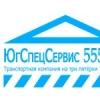 ООО ЮгСпецСервис