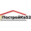 ООО ПостройКа52 Нижний Новгород