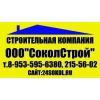 ООО СоколСтрой Красноярск