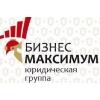 """ООО Юридическая Группа """"БизнесМаксимум"""""""