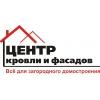 ООО Центр кровли и фасадов Великий Новгород