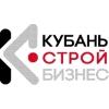 КубаньСтройБизнес Краснодар