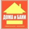 """ООО Стройгруппа """"VAI"""" Москва"""