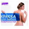 ООО OTISclour Пенза