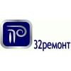 32ремонт Брянск