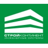 ООО Стройконтинент