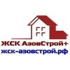 """ЖСК """"АзовСтрой+"""" Ростов-на-Дону"""