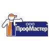 ООО ПрофМастер