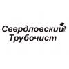 ООО Свердловский Трубочист Екатеринбург