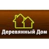 ООО Деревянный Дом Новосибирск