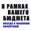 БРИГАДА МАСТЕРОВ УНИВЕРСАЛОВ Санкт-Петербург