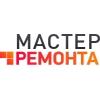 ООО Мастер Ремонта Челябинск