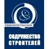 Содружество строителей СРО НП Санкт-Петербург