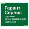ООО Гарант Сервис Казань