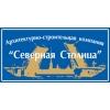 ООО Архитектурно-строительная компания Северная столица Санкт-Петербург