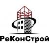 ООО РеКонСтрой - Новосадовый Белгород