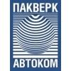 ООО Пакавтоком Москва
