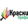 ООО Краски Профи Ярославль