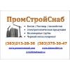 ООО ПромСтройСнаб