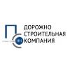 ООО Дорожно-строительная компания Пром-Строй НН