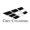 ООО Свет-Столицы Москва