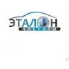 ООО Эталон чистоты Новокузнецк