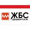 ООО ЖилБытСтрой (ЖБС-Демонтаж)