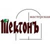 ИП Мастерская Тектонъ Пенза
