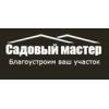ИП Садовый мастер Новосибирск