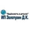 "ИП ""Мир Крепежа"" Золотухин Дмитрий Константинович"