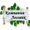 ООО Компания Лесовик
