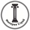 ООО Империя Строй