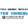 ООО УБМ Тюмень