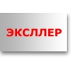 ООО ЭКСЛЛЕР Москва